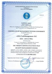 CERTIFICATES ISO ENG MINI